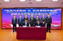 东风零部件与东风汽车股份签合作协议