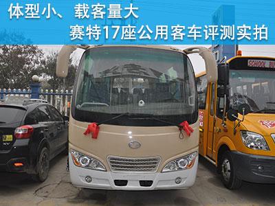 体型小、载客量大 赛特17座公用客车评测实拍