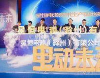 星恒电源滁州基地揭牌4月投产