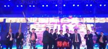 广西企业国际合作服务平台启动仪式盛大举行
