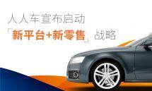 人人车CEO李健宣布正式启动2019年新战略