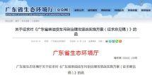 7月1日起广东省提前实行国六标准加快淘汰国三及以下柴油货车