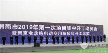 开沃集团再扩版图,徐州、渭南两基地全面开工