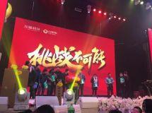 龙蟠新春推广会在全国火热召开