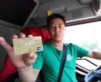 河北省首推大货车高速通行ETC卡