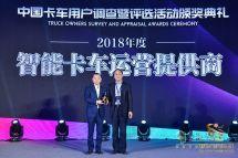 """智能卡车获信赖中国重汽集团智能化""""进阶"""""""