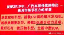 广汽本田新车规划曝光将有奥德赛混动/全新中型SUV等