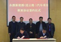 总投资25亿元,年产10万辆新能源澳门银河赌博平台项目落户连云港