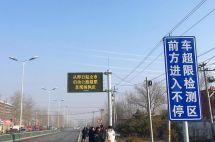 2月20日起北京超限超载的货车不停车也能被查出来