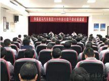华菱星马:集团公司召开2019年新任职干部任前集体谈话会议