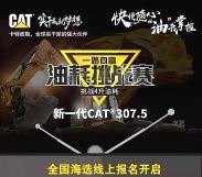 一路向富,新一代CAT307.5油耗挑战赛线上报名即将开启!