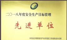 中联环境喜获长沙高新技术开发区多项荣誉