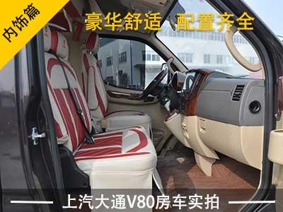 【内饰】豪华舒适 配置齐全 上汽大通V80房车实拍