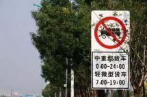 清明小长假期间苏通大桥实施限行部分货车