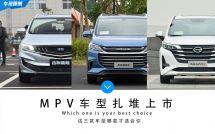 MPV车型扎堆上市这三款车型..