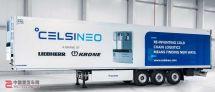 强强联手Krone与利勃海尔合作推出新品牌Celsineo冷藏挂车