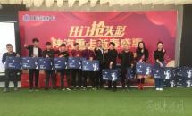 陕汽重卡天津举办新春开工活动现场订车25辆