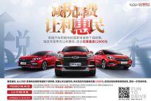 最高優惠0.7萬元,奇瑞公布部分車型促銷政策