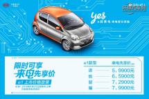 來電先享價5.99萬起比亞迪e系列純電動e1低碳上市