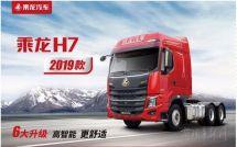 创新高!乘龙牵引车3月份实现销量2818辆