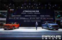 上汽大通MAXUS全新旗舰MPVG20首发款?#26009;?#19978;海车展全系售价17.98万元-28.98万元