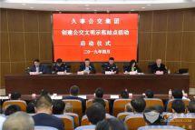"""上海:50个公交示范站点""""七条军规""""保障乘客安全方便"""
