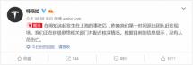 上海特斯拉自燃后续官方:已派出团队,将积极配合核实情况