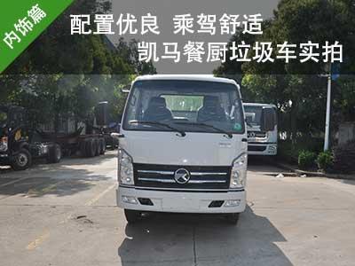 【内饰篇】配置优良 乘驾舒适 凯马餐厨垃圾车实拍
