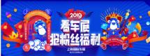 福利/跨界/创易/综艺2019上海车展看易车新时代的全新创变