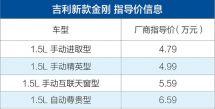 配置小幅提升吉利新款金刚上市/售价4.79-6.59万元