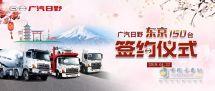 跨国签约150台广汽日野实力赢得日本用户信赖
