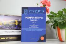 中集通华参编首部《中国商用车悬架产业发展报告》
