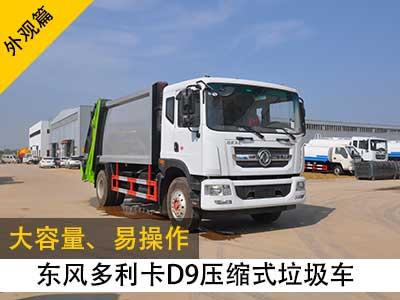 【外观篇】东风多利卡D9压缩式垃圾车 大容量、易操作