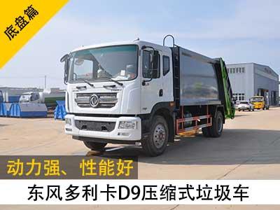 【底盘篇】东风多利卡D9压缩式垃圾车 动力强、性能好