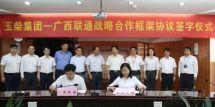 玉柴与中国联通签订战略合作协议