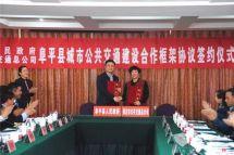 河北:阜平县政府与保定公交总公司签署合作协议