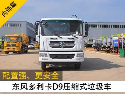 【内饰篇】东风多利卡D9压缩式垃圾车 配置强、更安全