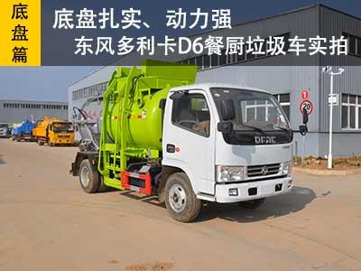 【底盘篇】东风多利卡D6餐厨垃圾车 底盘扎实、动力强