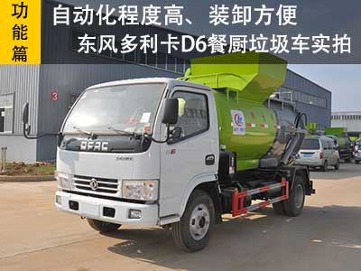 【功能篇】东风多利卡D6餐厨垃圾车 自动化程度高、装卸方便