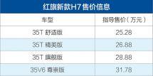 给劳动者更舒适的出行红旗新款H7售25.28-31.78万元