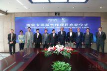 潍柴与卡玛斯合作项目正式启动,双方在北京签署协议