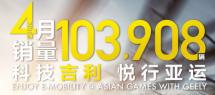 聚势向上,远景家族4月销21334辆,总销量已达200万!