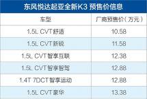 起亚全新K3将于5月16日正式上市预售10.58-13.38万元
