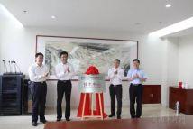 渤海汽车技术中心正式挂牌成立