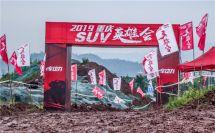 """2019SUV英雄会""巅峰对决哈弗H6H9双雄旗开得胜"