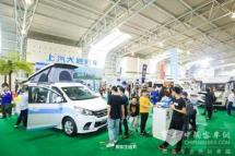 上汽大通房车亮相第9届上海房车露营博览会