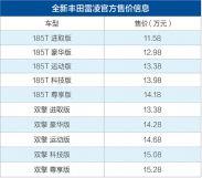 装配特斯拉大屏!全新丰田雷凌正式上市售11.58-15.28万元
