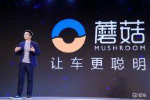 蘑菇车联发布车联网一体化解决方案满足个人/企业定制化需求