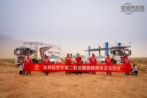 助力环塔东风轻型车第二批后勤保障车交付于郑州日产车队