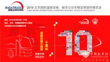2019年北京国际道路运输车辆展中国客车网采访邀约进行时!